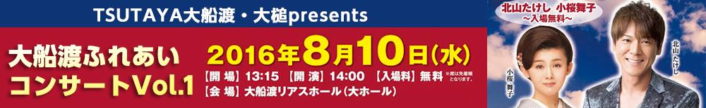 大船渡イベント